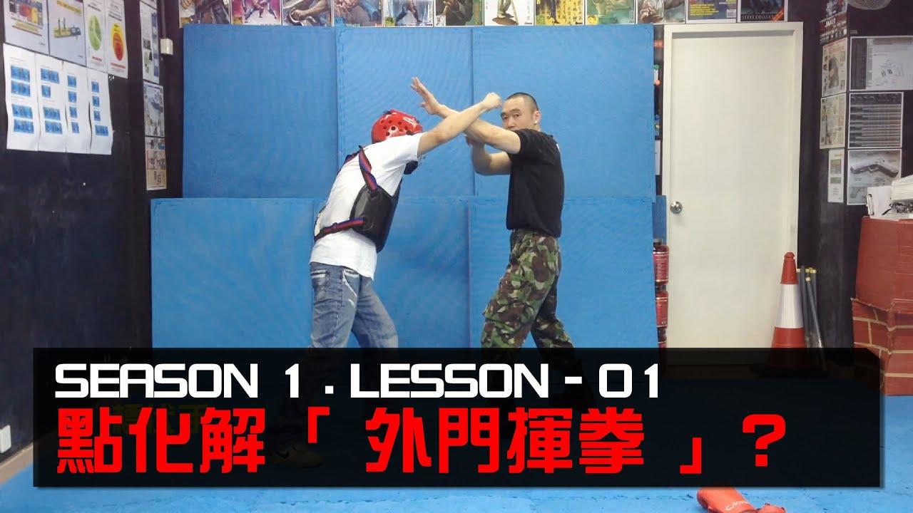 CQC 軍警格鬥教學 第1季 - 第(1)集「 應付外門揮拳 」41. PROTECTION ® - YouTube