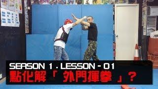 CQC 軍警格鬥教學 第1季 - 第(1)集「 應付外門揮拳 」41. PROTECTION ®
