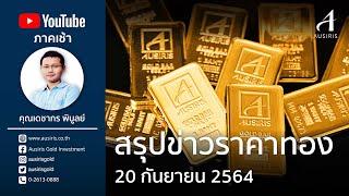 ราคาทองวันนี้ 20 ก.ย. 64 | ราคาทองคำวันนี้ | วิเคราะห์ราคาทองคำ