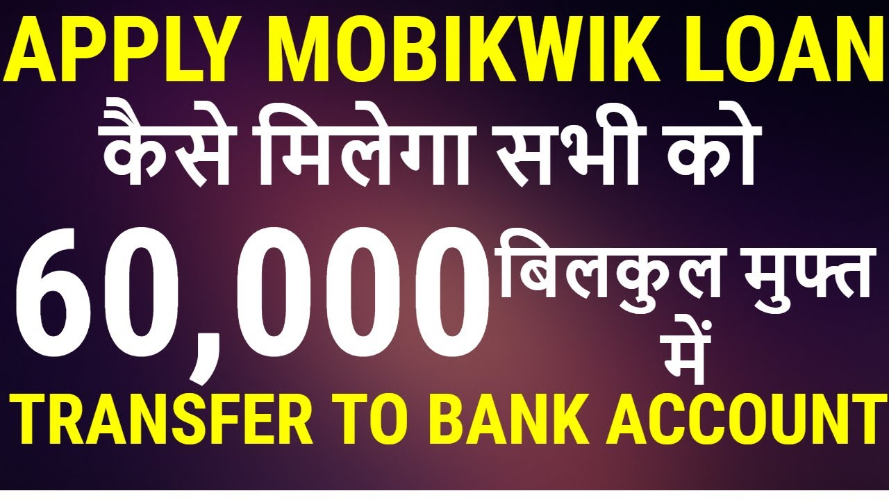 Mobikwik Offer Mobikwik Give 60000 Free For Everyone Mobikwik
