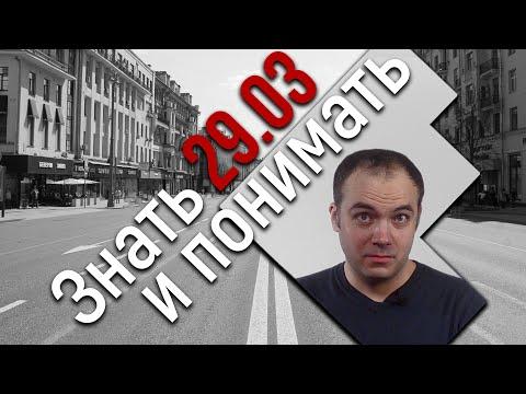 Вперед к скорому введению карантина в России? Знать и понимать! 29.03.2020