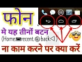 Home🏠recent and back button not working in android phone | तीनों बटन ना काम करने पर क्या करें