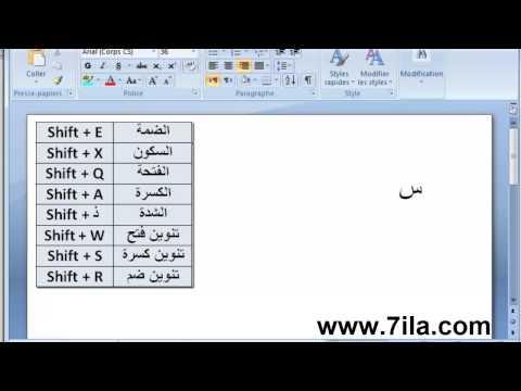 تشكيل الحروف العربية عن طريق لوحة المفاتيح ببرنامج مايكروسوفت وورد Youtube