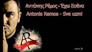 Antonis Remos - Sve uzmi / Αντώνης Ρέμος - Έχω Εσένα