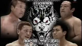 BML - Munenori Sawa & Don Arakawa vs Manabu Hara & Osamu Kido