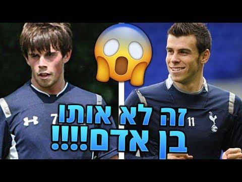 אנשים מפורסמים שנראים כמו שחקני כדורגל! (לא מאמין!!)😱