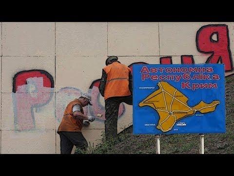 Крым не наш: На России появились надписи на стенах