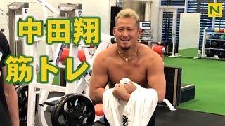 中田翔の筋肉&トレーニング【野球】