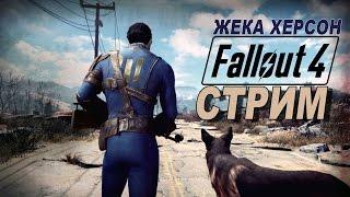Fallout 4 СТРИМ Жека Херсон часть 1 Начало