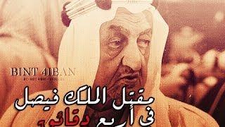 مقتل الملك فيصل legend of saudi arabia