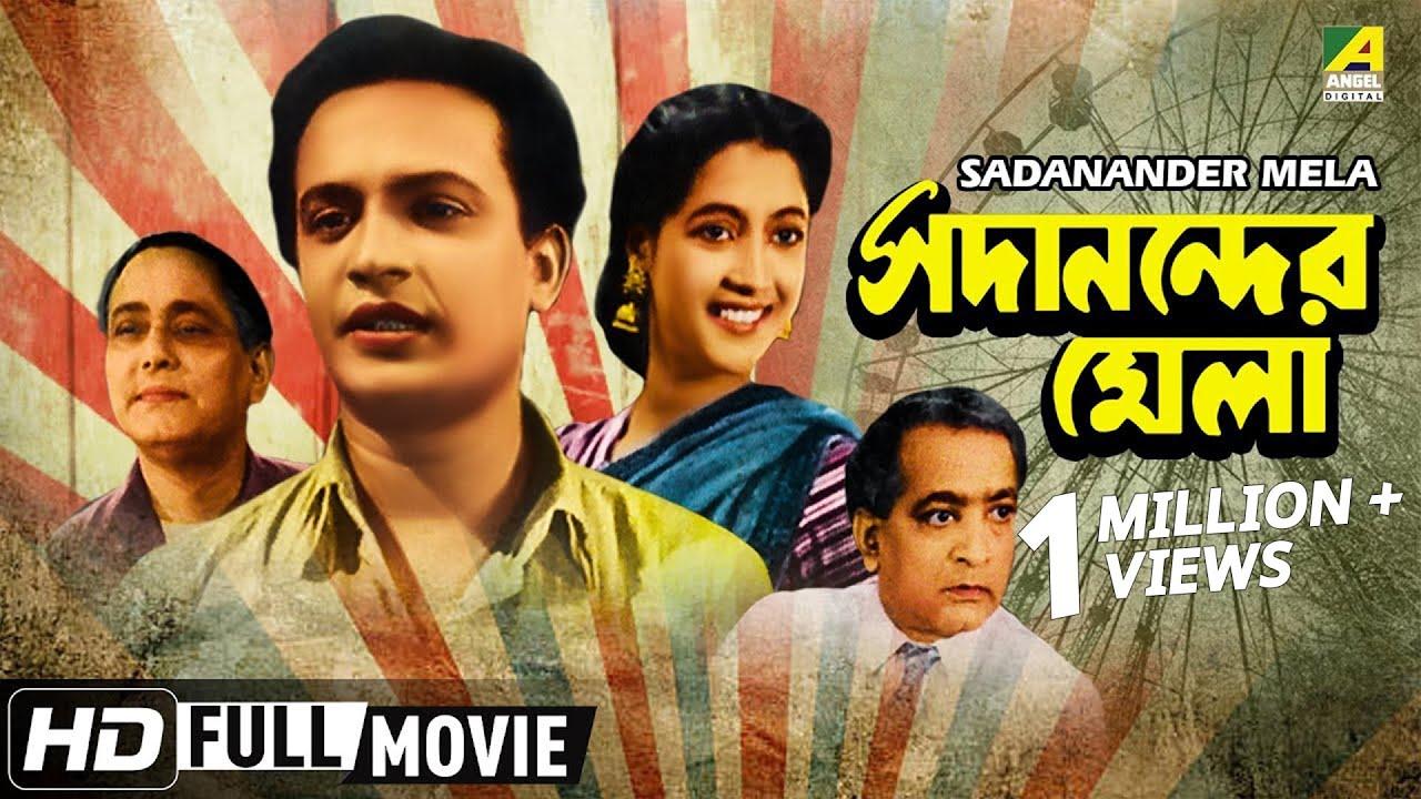 Sadanander Mela   সদানন্দের মেলা   Bengali Movie   Uttam Kumar, Suchitra Sen