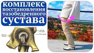 ТАЗОБЕДРЕННЫЙ СУСТАВ: упражнения и методы восстановления больных ног(, 2017-09-06T21:16:13.000Z)