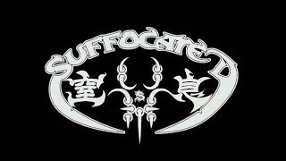 """Suffocated - """"告别前夜"""" (Farewell to the Past) 20 Anniversary MV"""
