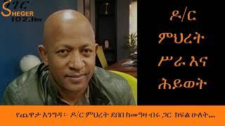 sheger-fm-yechewata-engida-dr-mihret-debebe-with-meaza-birru-