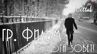 Фильм - Дорога зовет!