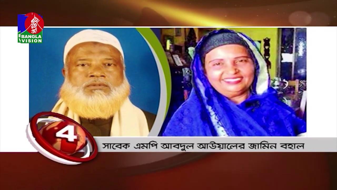 BANGLAVISION NEWS TOP TEN   01 PM   19_ October_2020