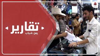 شبوة : ارتفاع أسعار الملابس يفسد فرحة المواطنين بالعيد