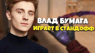 АСМР ВЛАД БУМАГА ИГРАЕТ В СТАНДОФФ 2