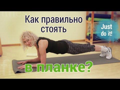 Упражнение планка: как делать?/ Як стояти у планці?