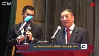 مصر العربية | كلمة سونغ آي قوه في حفل توزيع جوائز