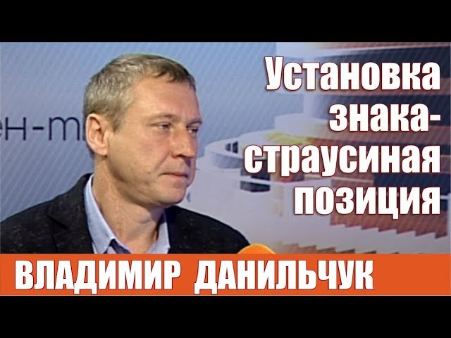 Общественный деятель Владимир Данильчук о скандальной ситуации после обрушения моста в Оренбурге