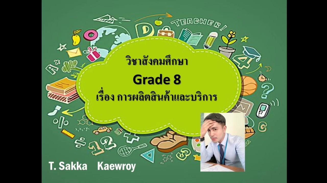 การผลิตสินค้าและบริการ By. T.Sakka