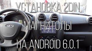 Lada Granta - установка 2din магнитолы на Android 6.