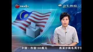 马来西亚5月5黑暗大选 [香港有線]