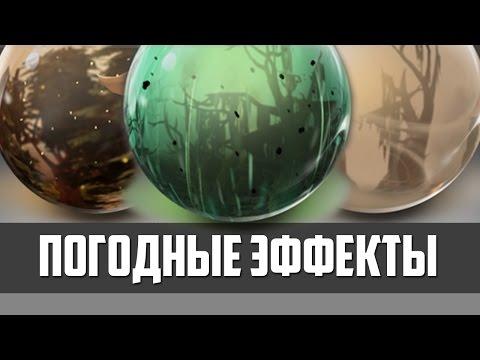 видео: dota 2 НОВЫЕ ПОГОДНЫЕ ЭФФЕКТЫ - ВАМ ПОНРАВИЛИСЬ?