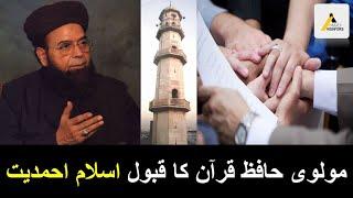(Convert to Ahmadiyyat) نہایت ایمان افروز واقعہ :سنی مخالف  مولوی حافظ قرآن کا قبول اسلام احمدیت