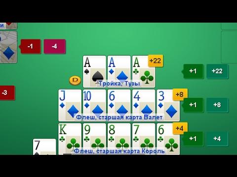 +160 кушей. Китайский Покер Ананас PineApple на ПокерДом