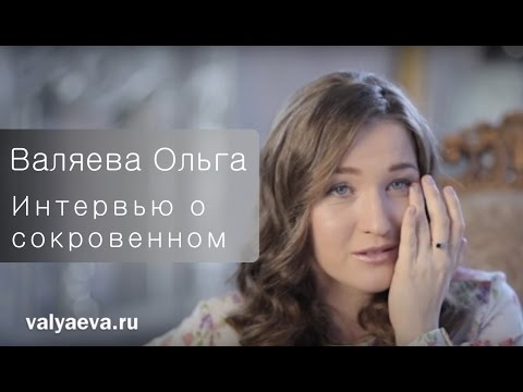 ♥️ Ольга Валяева. Личное интервью о сокровенном.