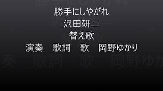 作曲 大野克夫 演奏 歌詞 歌 MIX 岡野ゆかり 沢田研二の名曲ですがトホ...