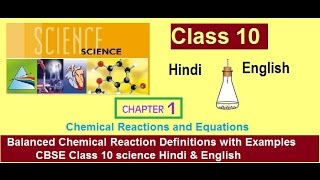 balance chemical reaction Definitions with examples CBSE Class 10 science Hindi & English