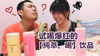 香水的味道?洗頭水味道?Drink Taste Test