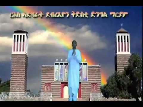 New Eritrean Orthodox Tewahdo Mezmur 2011                 YouTube