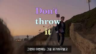 Jonas Brothers(조나스 브라더스) - Don't throw it away 가사해석 : 포기하지 말아줘 (한글자막/번역/자체 lyric Video)