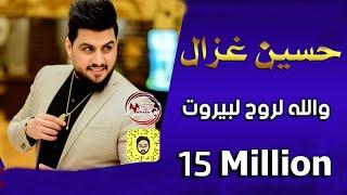 حسين غزال  -  والله لروح لبيروت  |  طرا طارا  |  اقوى ردح عراقي على الاطلاق  |  #حفلات_عراقية   2020