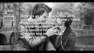 Chrscat & MARTIAN - Маленькая Мисс (lyrics)