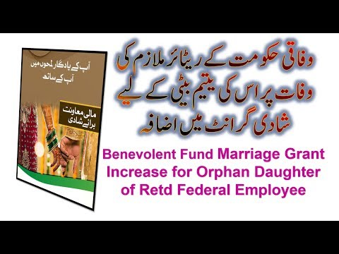 Benevolent Fund  Marriage Grant  For Orphan Daughter of Federal Employees
