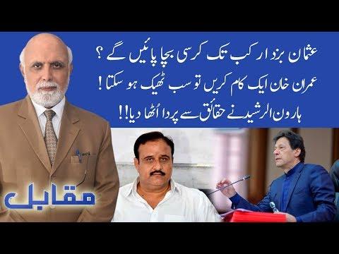 MUQABIL With Haroon Ur Rasheed - Sunday 1st December 2019