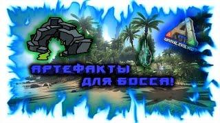 ARK: Survival Evolved! Артефакты для Босса!