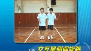 跳繩教學示範:雙人/組合
