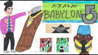 "Место действия - ""Вавилон 5"" (Haute Vintage Show #28)"