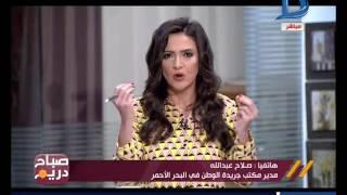 صباح دريم | رئيس مدينة مرسى علم يوضح حقيقة التخلص من الماعز بالسم فى الشوارع