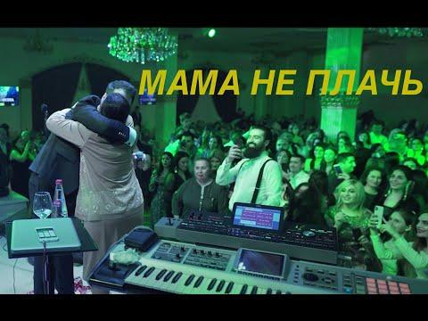 Vache Amaryan - Mama Ne Plach МАМА НЕ ПЛАЧЬ  // New 2020
