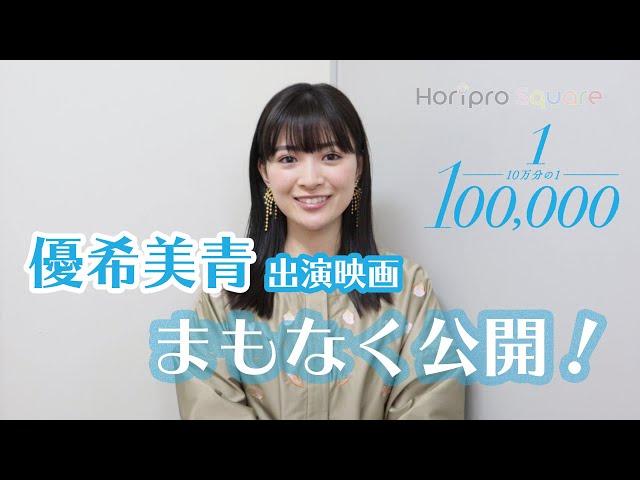 【優希美青】映画『10万分の1』まもなく公開!