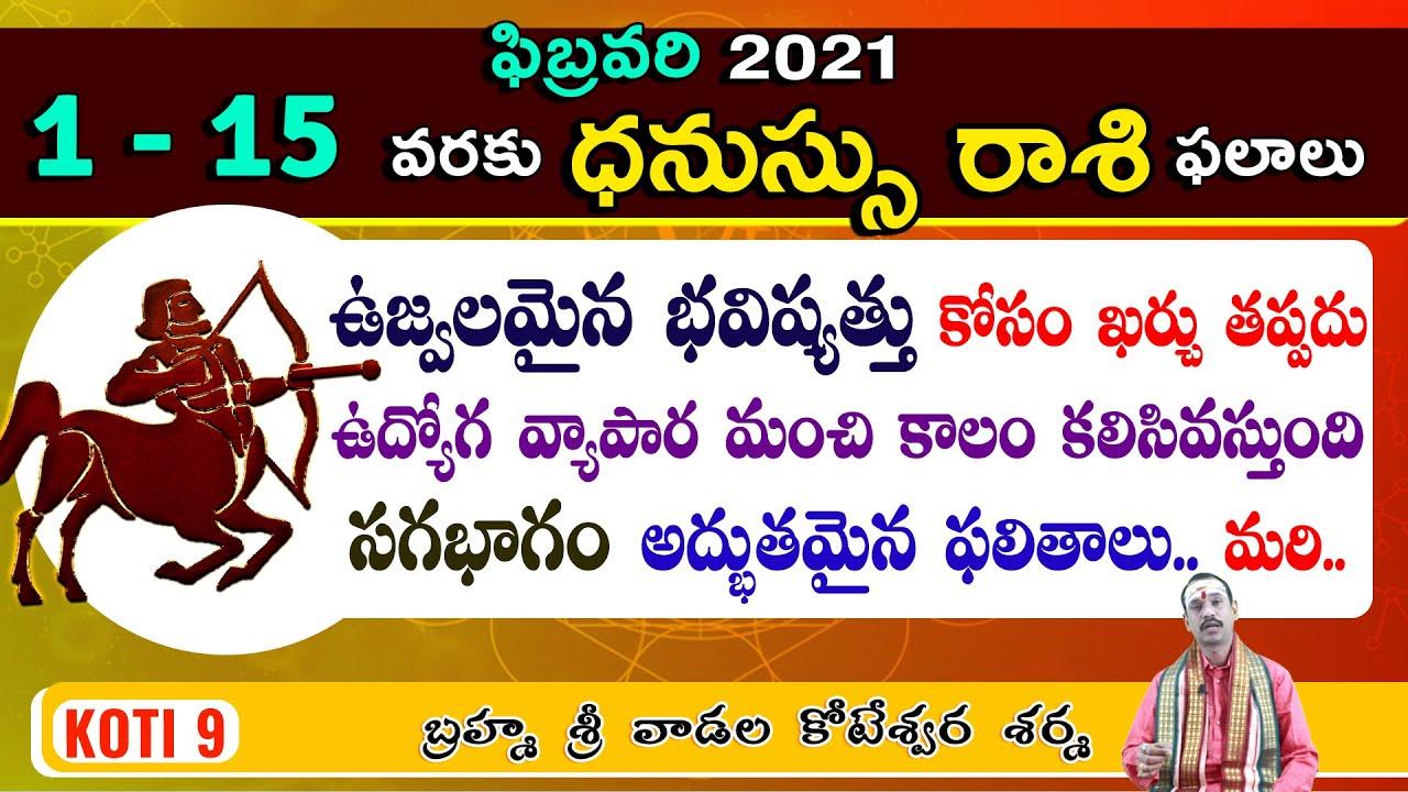 Dhanu Rashi Phalithalu February 2021 From 1 to 15  ధనస్సు రాశి ఫలాలు  Sagittarius Horoscope  Koti9