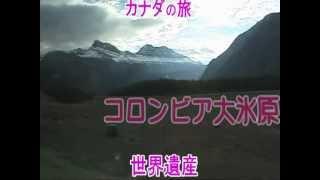 世界遺産・カナダ・ロッキー山脈の氷河を歩く.mpg