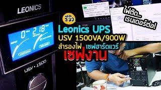 Review Leonics USV 1500VA 900W รีวิว UPS เครื่องสำรองไฟ งานปลอดภัย เน็ตไม่ตัด เรนเดอร์ต่อ